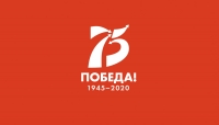 Логотип  празднования 75-й годовщины Победы в Великой Отечественной войне 1941–1945 годов
