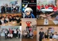 60-летию полёта в космос Юрия Гагарина