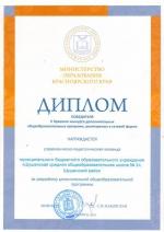 Диплом победителя краевого конкурса