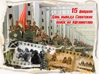 Уроки, посвященные выводу советских войск из Афганистана