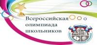 Муниципальный этап Всероссийской олимпиады школьников завершен