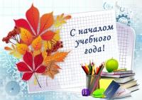 2021-2022 учебный год