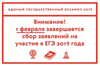 1 февраля заканчивается прием заявлений на ЕГЭ
