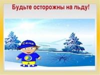 Рекомендации по обеспечению безопасности людей на водных объектах в зимних условиях